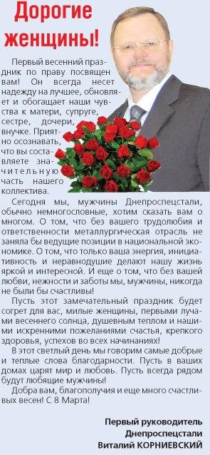 Поздравление женщин губернатор